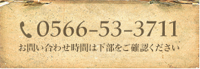電話番号0566-53-3711